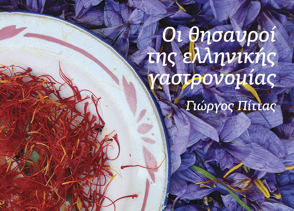 The treasures of Greek gastronomy